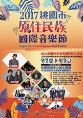 2017桃園市原住民族國際音樂節