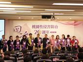 與會來賓持紫絲帶共同宣誓防治性別暴力之理念