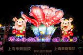 上海台商捐贈花燈【另開新視窗】