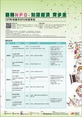 107年桃園市NPO知識學院DM【另開新視窗】