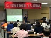 勞資會議研習課程-種子人員研習專班
