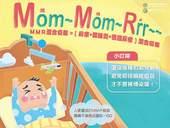 幼兒MMR疫苗