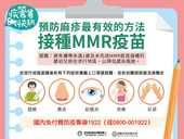 預防麻疹最有效方法-接種MMR疫苗