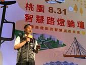 2018桃園智慧路燈論壇09【另開新視窗】