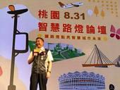 2018桃園智慧路燈論壇12【另開新視窗】