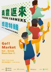 農農幸福感恩日【另開新視窗】