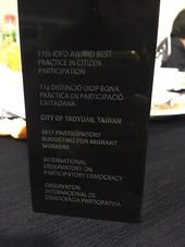 公民參與最佳實踐獎
