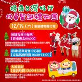 12/15(六)找尋聖誕禮物團【另開新視窗】
