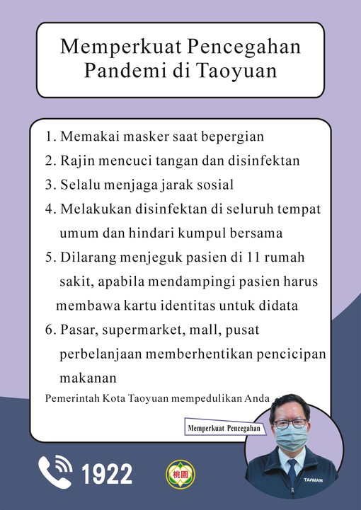 防疫海報印尼