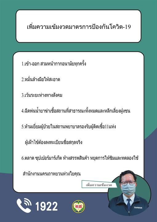 防疫海報泰文