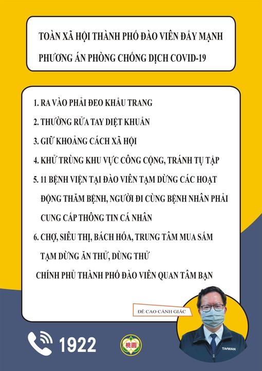 防疫海報越南