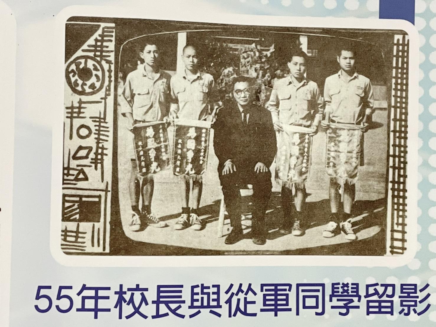 校友管先生碰巧是立板上「55年校長與從軍同學留影」照片中的學生(左二)