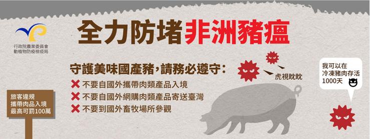 非洲豬瘟宣導單2