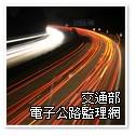 交通部電子公路監理網