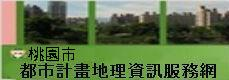 都市計畫地理資訊服務網(開啟新視窗)
