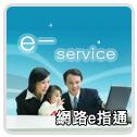 線上申辦整合系統