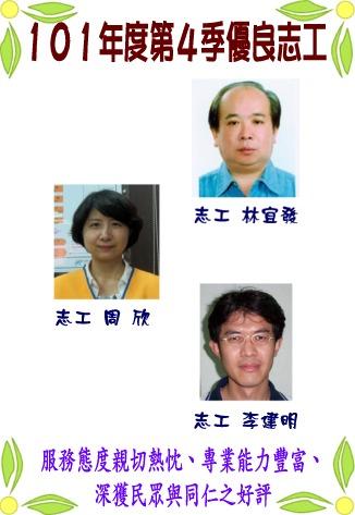 第四季志工績優人員─林宜發先生、周欣小姐、李建明先生