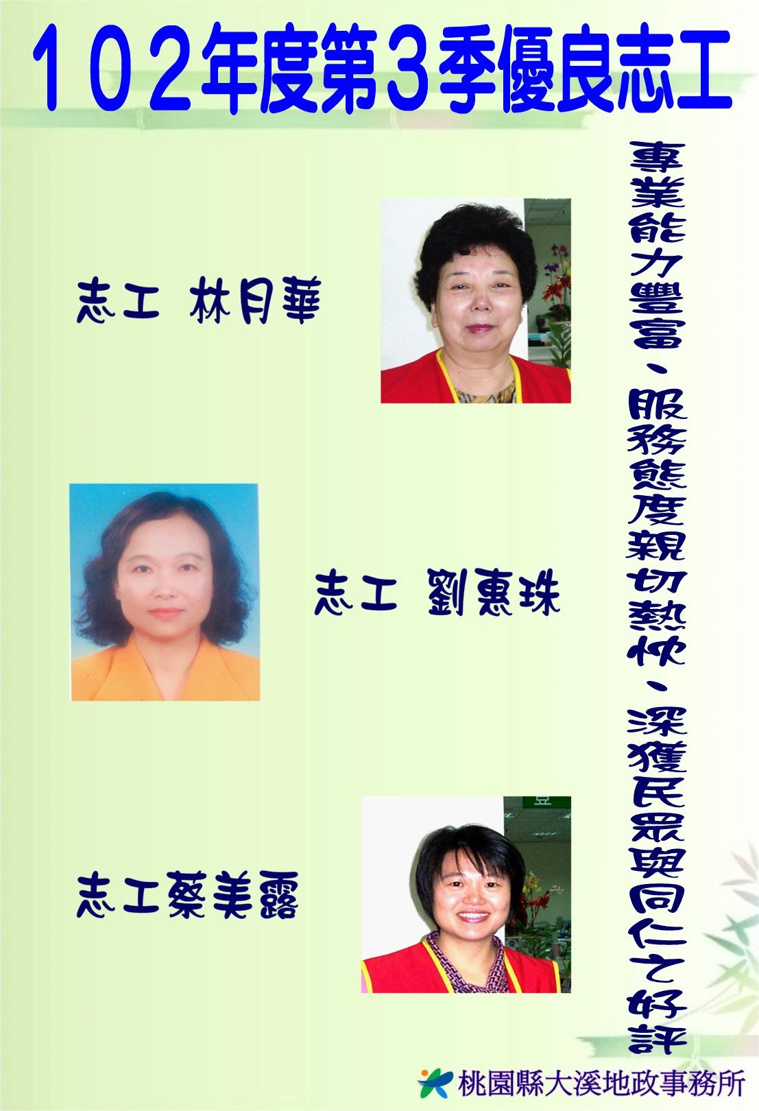 第三季志工績優人員─林月華小姐、劉惠珠小姐、蔡美露小姐