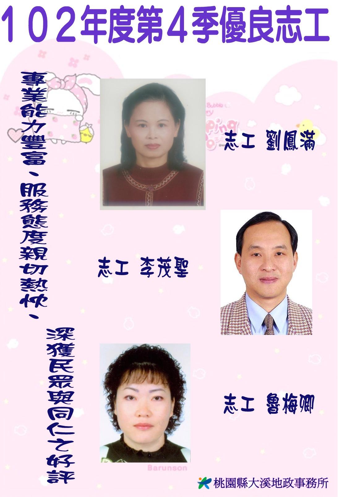第四季志工績優人員─劉鳳滿小姐、李茂聖先生、魯梅卿小姐