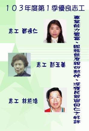 103年第一季志工績優人員─鄭逸仁小姐、彭玉美小姐、林於浩先生