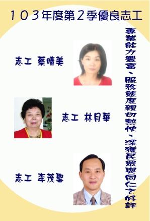 103年第二季志工績優人員─蔡晴美小姐、林月華小姐、李茂聖先生