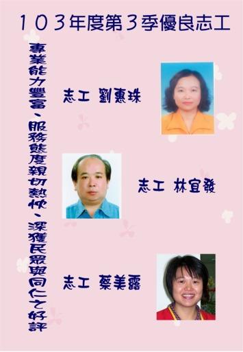 103年第三季志工績優人員─劉惠珠小姐、林宜發先生、蔡美露小姐