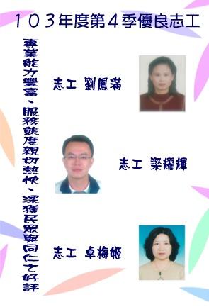 103年第四季志工績優人員─劉鳳滿小姐、梁耀輝先生、卓梅姬小姐