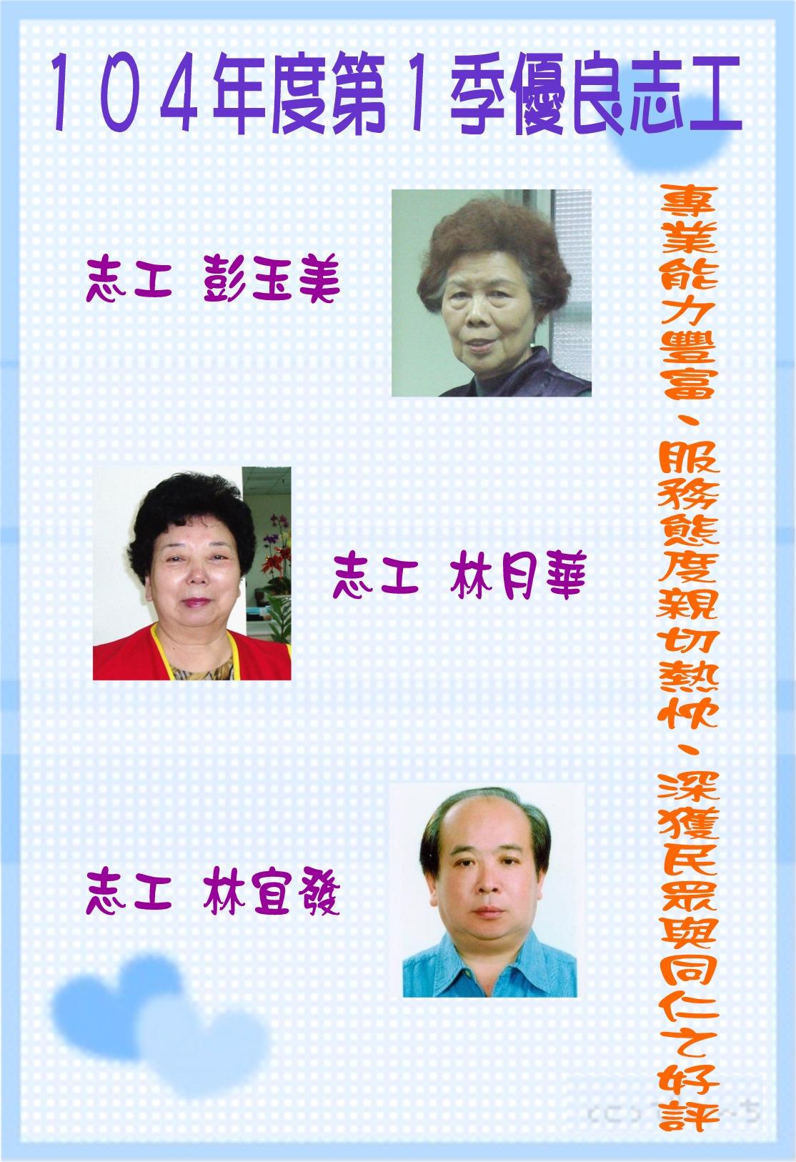 104年第1季志工績優人員─彭玉美小姐、林月華小姐、林宜發先生