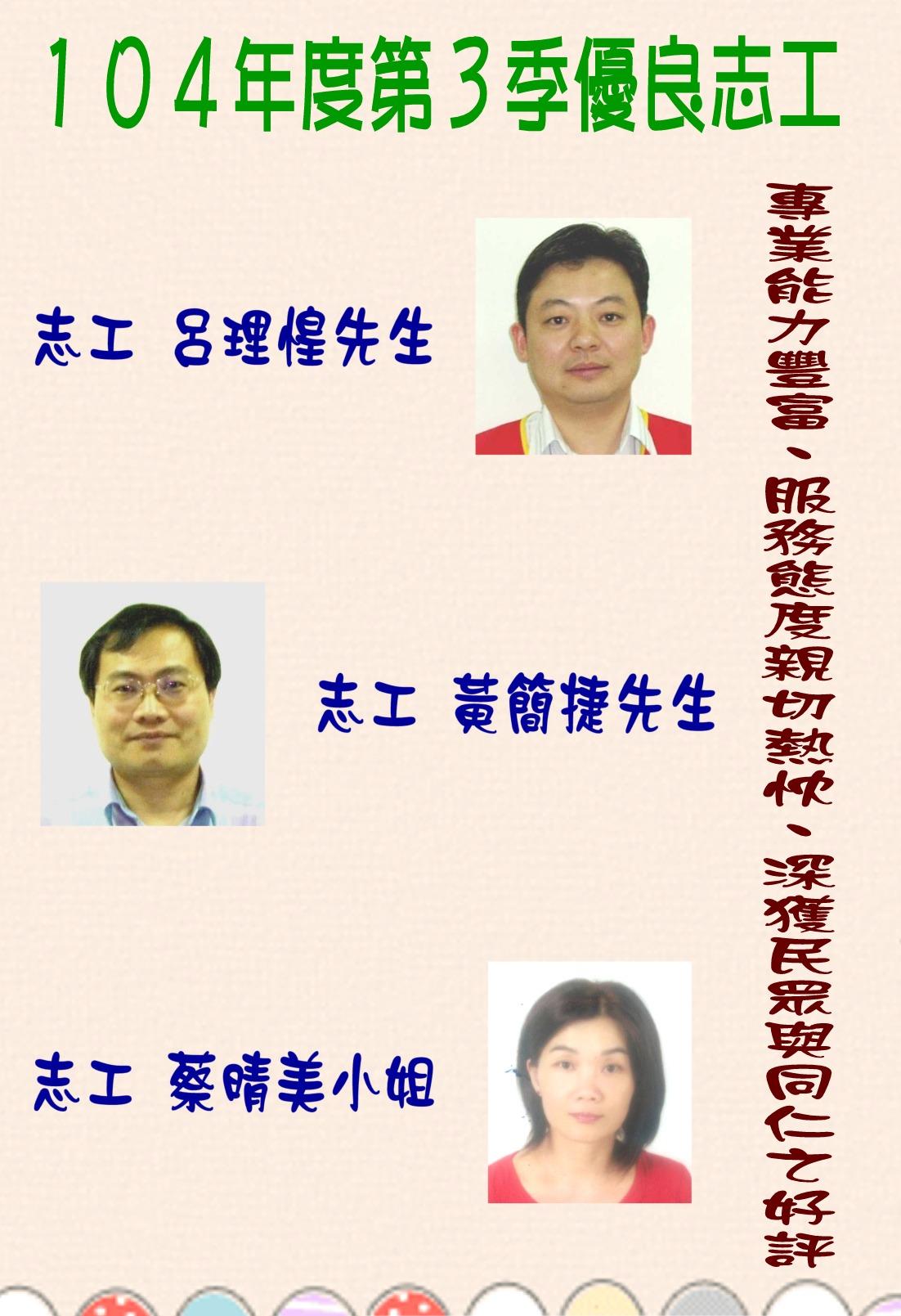 104年第3季志工績優人員─呂理惶先生、黃簡捷先生、蔡晴美小姐