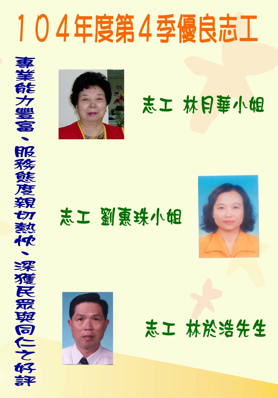 104年第4季志工績優人員─林月華小姐、劉惠珠小姐、林於浩先生