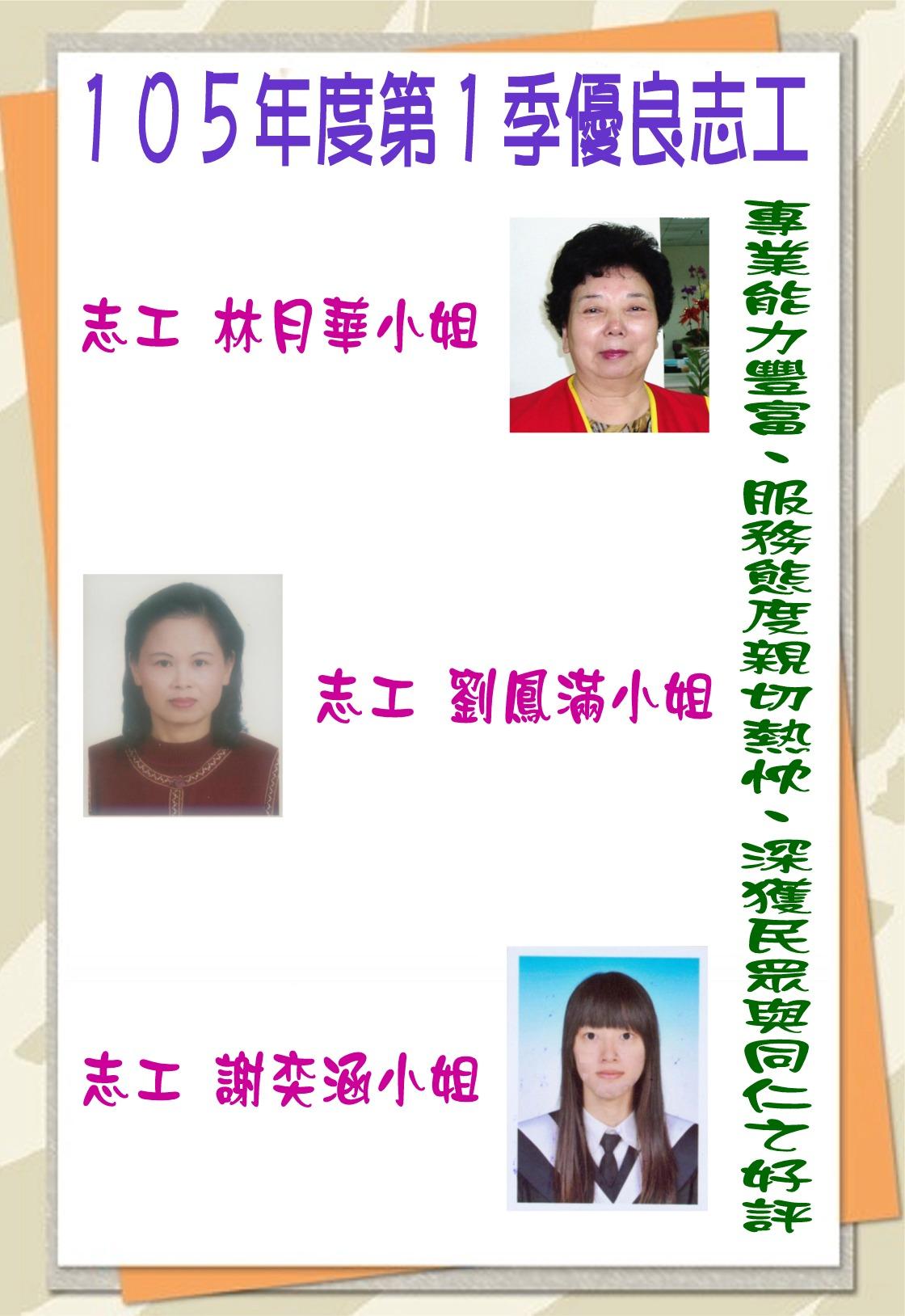 105年第1季志工績優人員─林月華小姐、劉鳳滿小姐、謝奕涵小姐