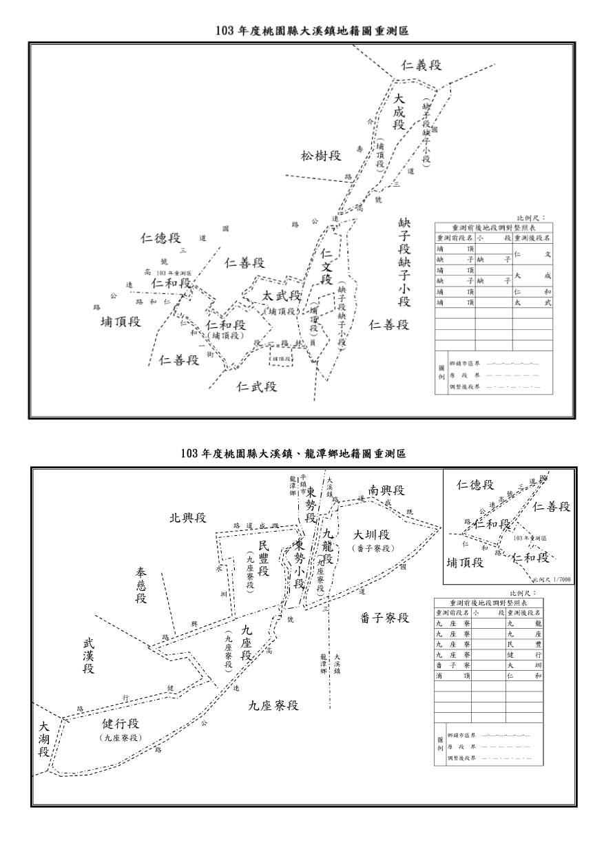 103年轄區重測範圍區圖