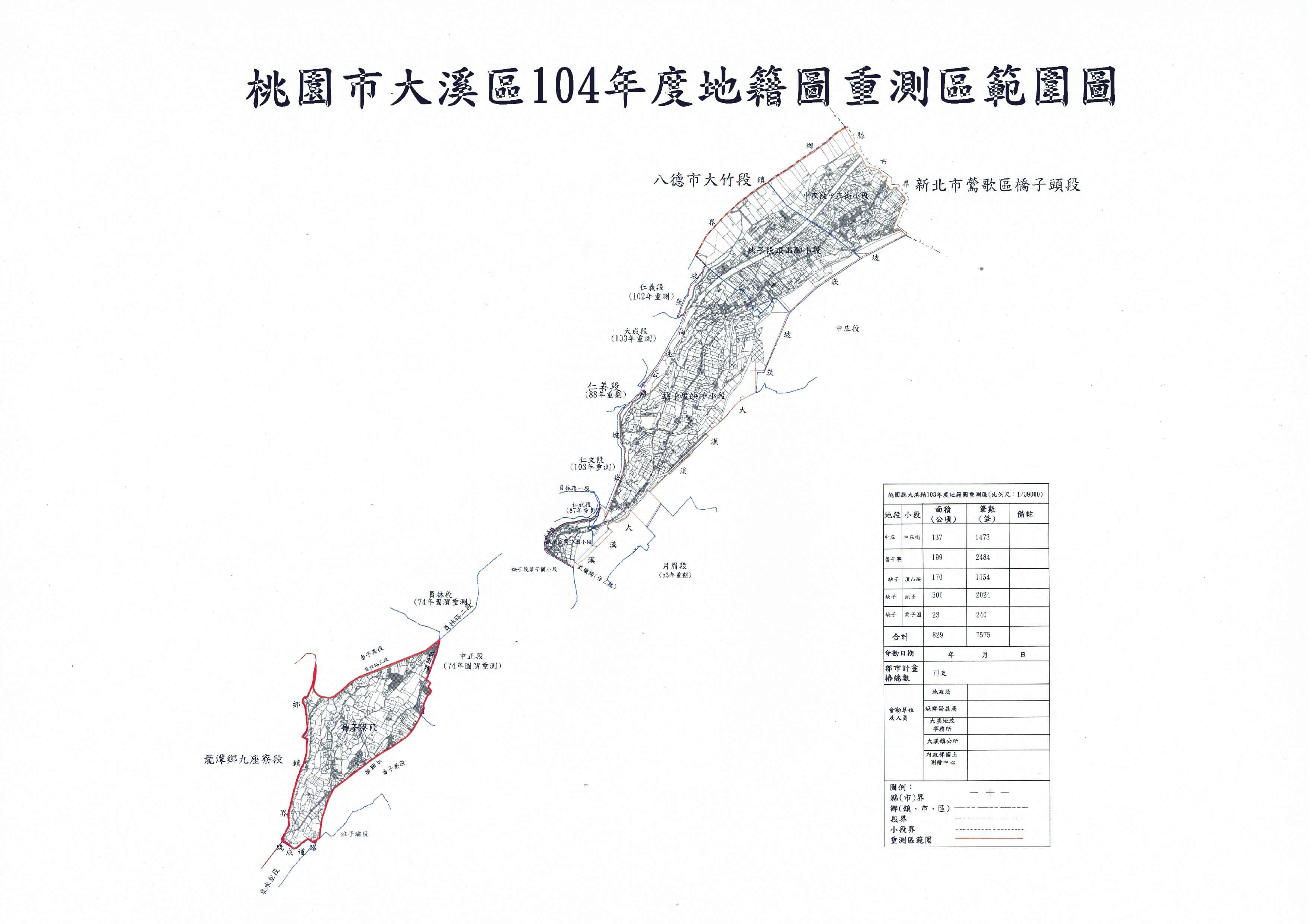 大溪區104年重測範圍圖