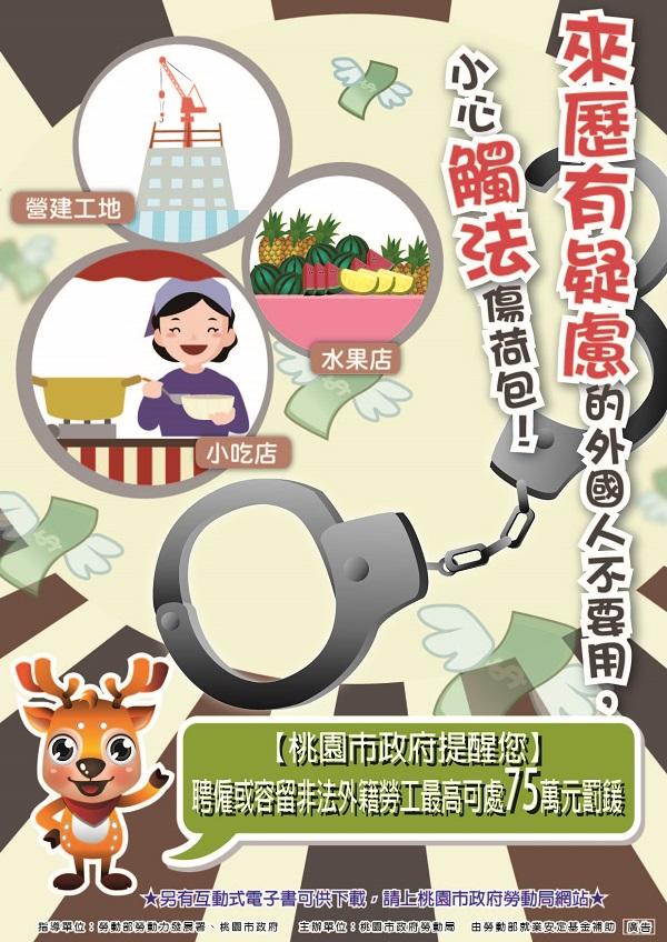 外籍勞工宣傳DM-雇主(正面)