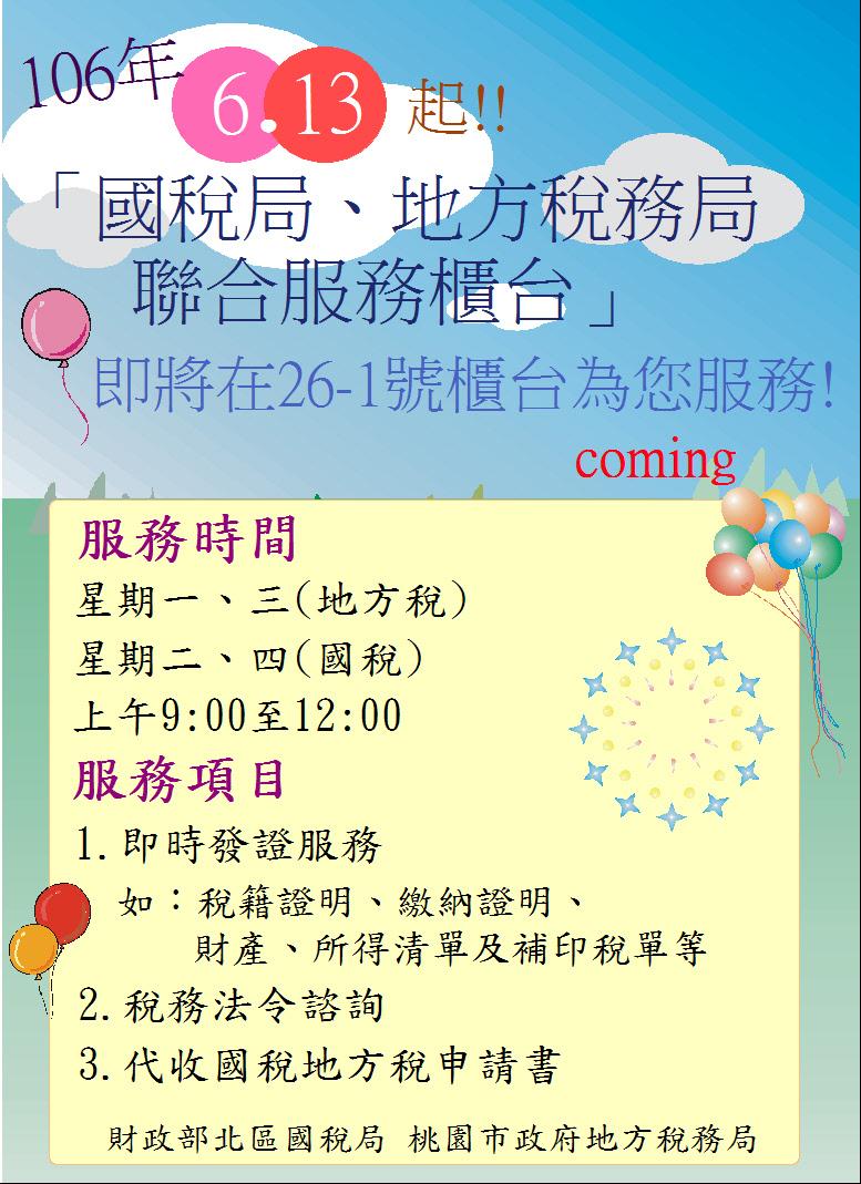 龍潭公所預告海報