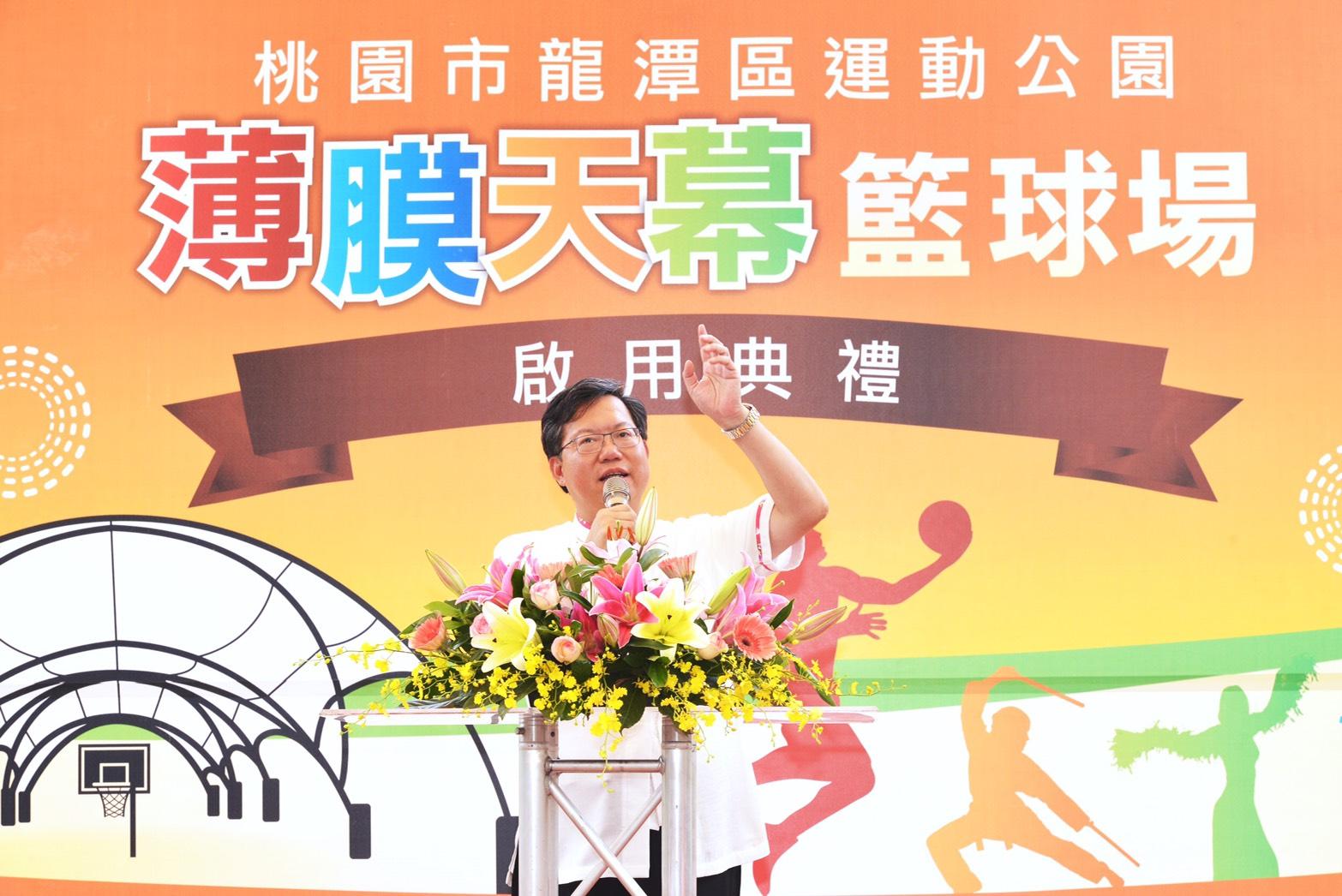 龍潭區運動公園薄膜天幕籃球場啟用