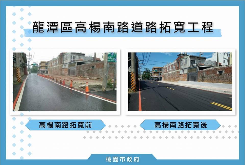 龍潭區高楊南路與干城路瓶頸路口道路拓寬工程