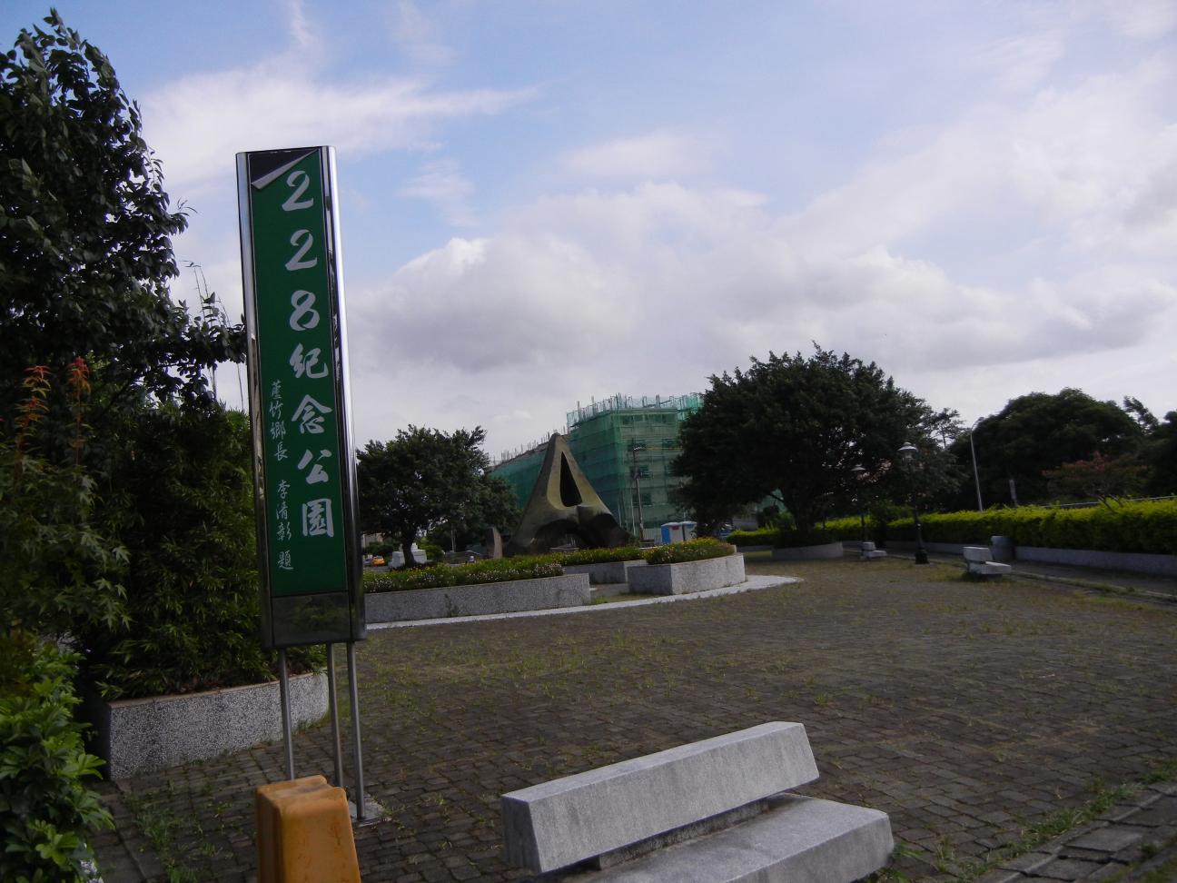 228公園