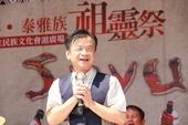 邱太三副市長到泰雅族祖靈祭會場給予最大的祝福