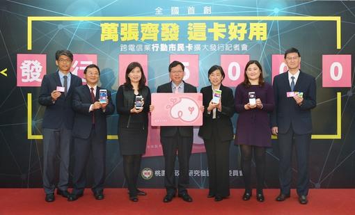 鄭市長:全國首創發行跨電信業者、可直接下載的行動市民卡,提供市民更便利的智慧生活服務