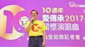 2017愛傳承關懷演唱會-「為愛起跑」桃園記者會 鄭市長:感謝台灣優質生命協會善心,讓愛發光、讓生命亮起來
