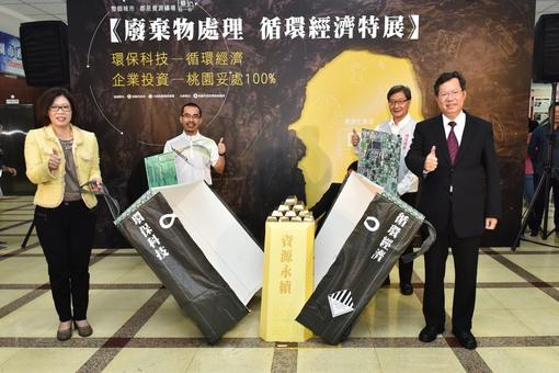 「廢棄物處理循環經濟特展」成果發表會 鄭市長:推動3R,打造桃園成為永續發展的智慧城市
