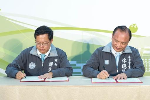 「桃園農業物流園區」合作開發備忘錄簽署記者會 鄭市長:提升台灣農產品進出口效率與國際競爭力【另開新視窗】