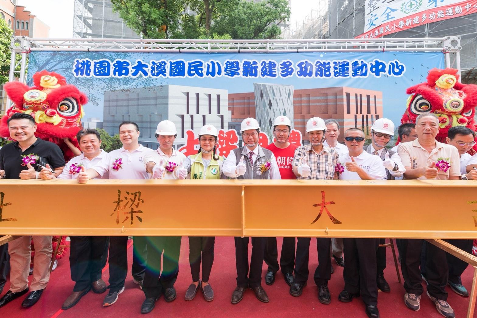 大溪國小新建多功能運動中心上梁 鄭市長:107年底完工,讓學校與鄉親方便使用