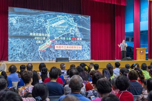 桃園市立美術館暨周邊重大建設說明會 鄭市長:青埔與大園將成為具有文化、產業、藝術、生態的新興都會區