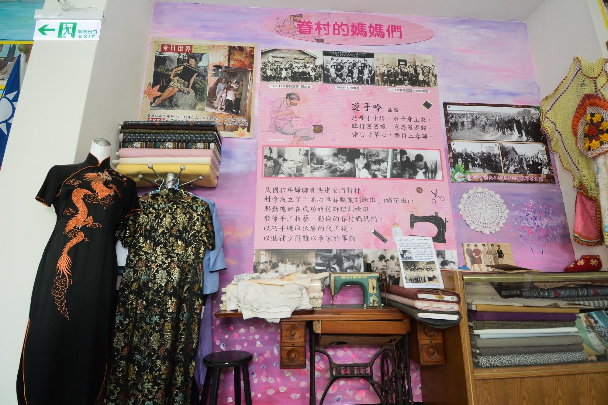 埔心眷村文化故事館展出眷村媽媽文物和手工藝