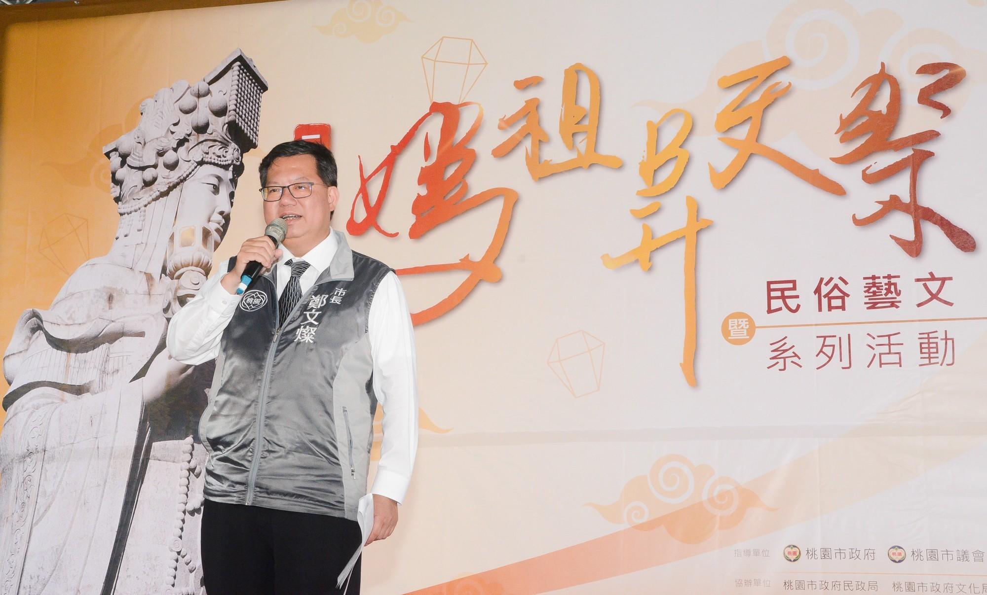 市長致詞表示,媽祖昇天祭成為台灣和馬祖宗教聯繫最好的橋梁
