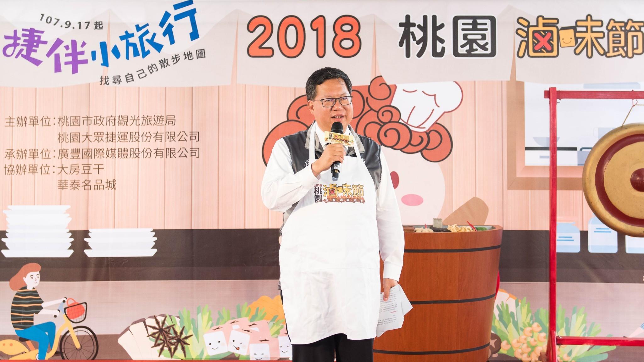 鄭市長致詞,以創意競賽方式推廣桃園特色滷味美食