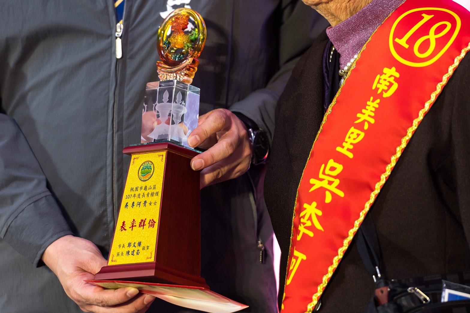 市長致贈長青楷模獎盃