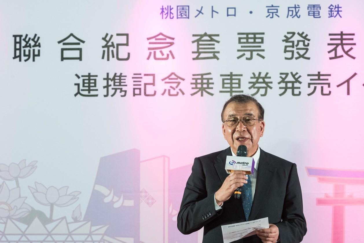 京成電鐵取締役會長三枝紀生致詞